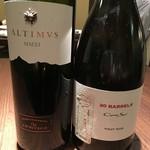 ワインレストラン ドミナス - ALTIMVS・CONO SUR