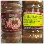 54554918 - 台湾製の辛味調味料                       これは旨い、辛い!!                       お店で購入しました(≧∇≦)