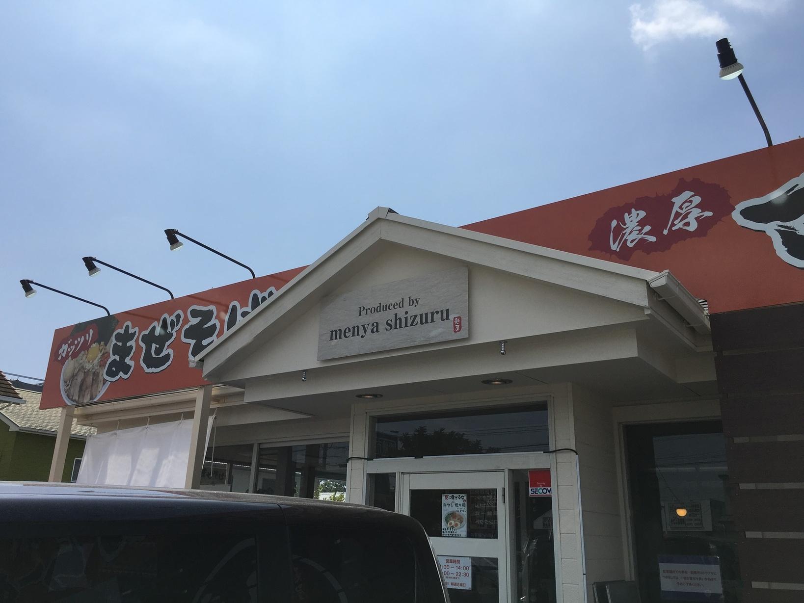 麺屋しずる 刈谷逢妻店