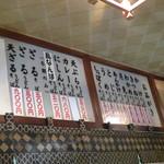 屋島うどん 京都店 - メニュー表