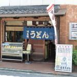 屋島うどん 京都店 - お店の外観