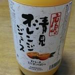 山清青果 - 広島の清見オレンジ ジュース