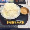 Rokumeien - 料理写真:きな粉ミルク氷