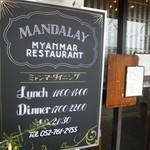 マンダレー -