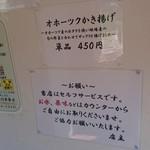 うどん喜多夢楽 - メニュー