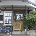 あけぼの食堂 - 店舗外観