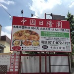 中国日隆園 - 角地にございます中華屋さんです。