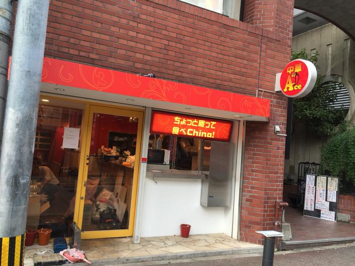 中華のAce〜Ace×Chinese酒場〜