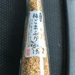54565985 - 梅ごまふりかけ 350円+税