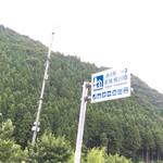 54565990 - 道の駅 若狭 熊川宿