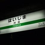 54570444 - 拝島駅でおそば食べて出発!