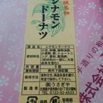 うさぎや菓子舗 - 【2016/8】シナモンドーナツ(あんこたっぷり!)