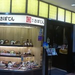新宿さぼてん - 海老名ビナウォーク店丸井6階
