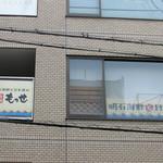 もっせ~明石海鮮と日本酒の和食酒場~ - ビル外観