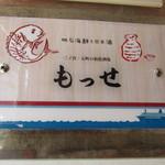 もっせ~明石海鮮と日本酒の和食酒場~ - ビル案内板