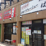辣風旋 - お店が3軒並んでいます。うち2軒がラーメン店です。