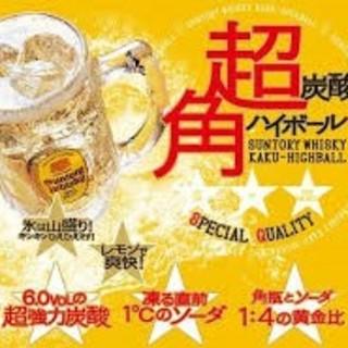 【半額!】ゼウス導入!超炭酸ハイボール380円→190円