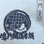 鳴門鯛焼本舗 - アッツアツの鯛焼き☆