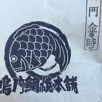 Narutotaiyakihompo - 鯛焼き