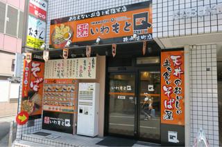いわもとQ 歌舞伎町店 - 201608 お店の外観