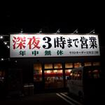 元祖タンメン屋 -