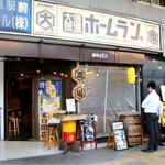 ホームラン - 名鉄岐阜駅の向かいにあります