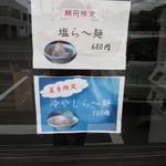 らー麺山之助 - 限定麺。                                 28.8.8