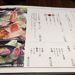 54582946 - 料理のメニュー