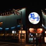 函館ダイニング雅家 - 函館朝市のすぐそばにある海鮮居酒屋です