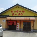 かっちゃんラーメン - 「かっちゃん」店構え