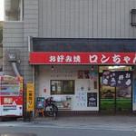 お好み焼き ロンちゃん - 店舗外観(スミマセン!訪問後日撮影しました~)