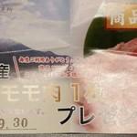 肉のオカヤマ直売所 - 次回の商品引換券頂きました