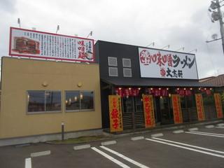 大志軒 多賀城店 - 店(東側)