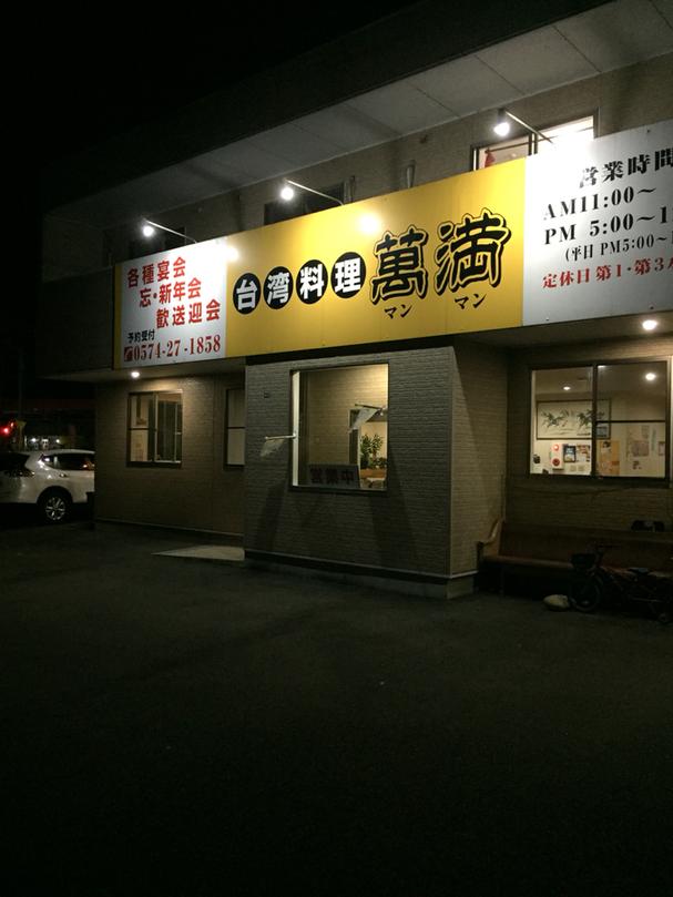 台湾料理 萬満