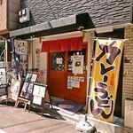 うどん和匠 - 大通りを曲がったところにあるお店の外観