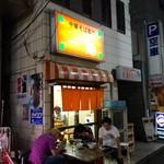 一麺 - 深夜営業の中華そば専門店!