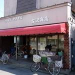 古沢商店 - フライやきそばの店 古沢商店(埼玉県行田市)