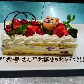 お誕生日や記念日を更に楽しんでいただくために\(^o^)/