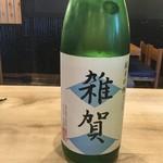 貝料理 吟 - 雑賀 純米吟醸