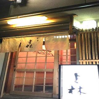 祇園四条駅近・アクセス◎