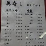 奥寿し - 通常メニュー(握りや丼)①