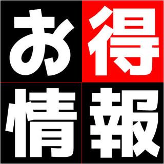 【注目!!】幹事様無料キャンペーン!!他にもお得な割引多数