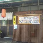 ごはん処 藤井堂 - ごはん処 藤井堂 外観(2016.08.09)