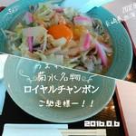 レストラン菊水 - ロイヤルチャンポン