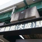 54614834 - 大宮から一駅で 鉄道博物館駅に到着。