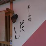 花たもん - 寿し和膳 花たもん(中央区)
