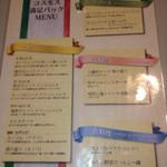スカイ レストラン コスモス -