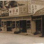 あんこ椿 - 昭和38年当時の店舗。江戸時代は宿屋でした。