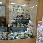 和風亭 - お店の表