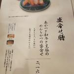 54624433 - 盛り合わせ膳メニュー